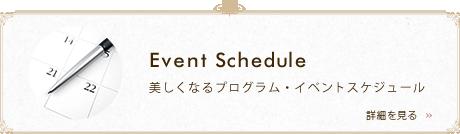 Event Schedule 美しくなるプログラム・イベントスケジュール
