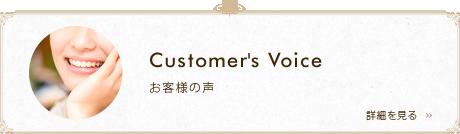 Customer's Voice  お客様の声